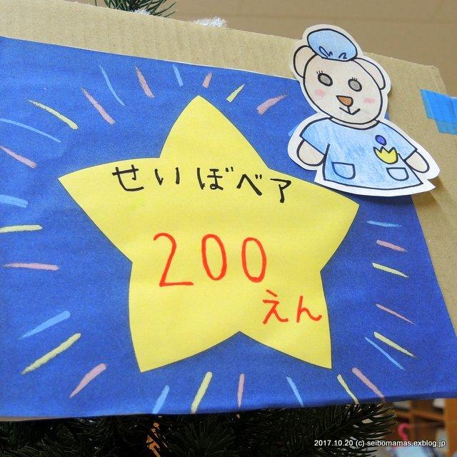聖母ベア200円