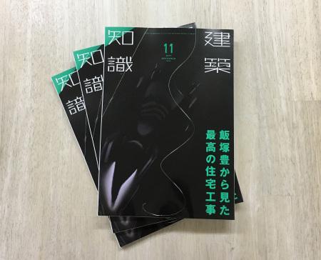 建築知識11月号「飯塚豊から見た最高の住宅工事」_d0017039_10550674.jpg