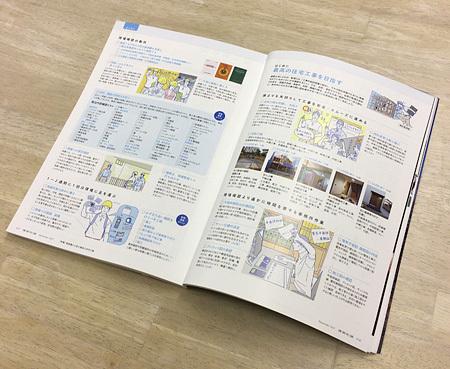 建築知識11月号「飯塚豊から見た最高の住宅工事」_d0017039_10550872.jpg