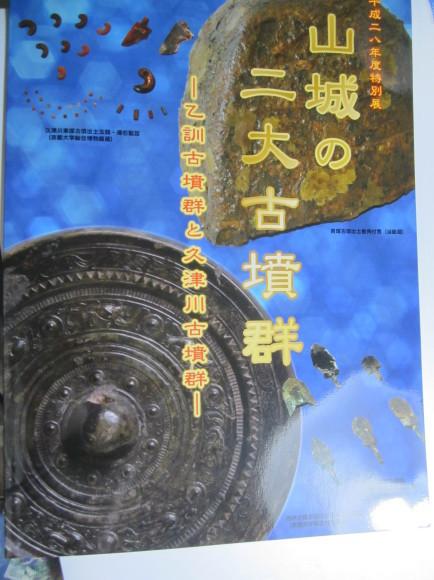 三角縁神獣鏡を製造した?椿井大塚山古墳_a0237545_22314919.jpg