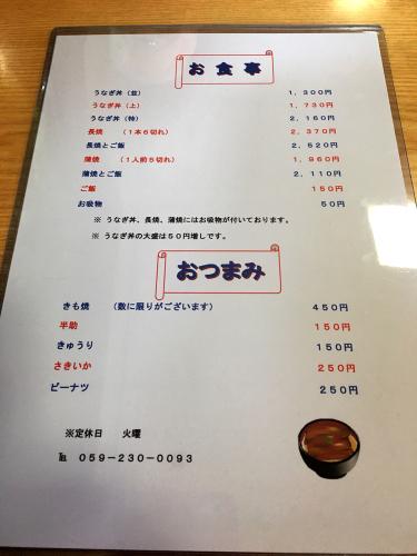 うなふじ_e0292546_07273519.jpg