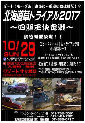 10月29日『北海道草トライアル』ルール説明_a0143349_20591610.jpg
