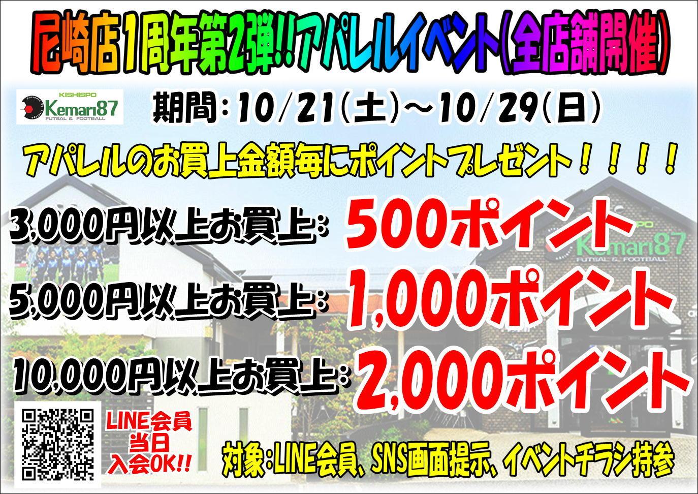 尼崎店1周年イベント第2弾!!ポイントバックキャンペーン!!_e0157573_10271872.jpg