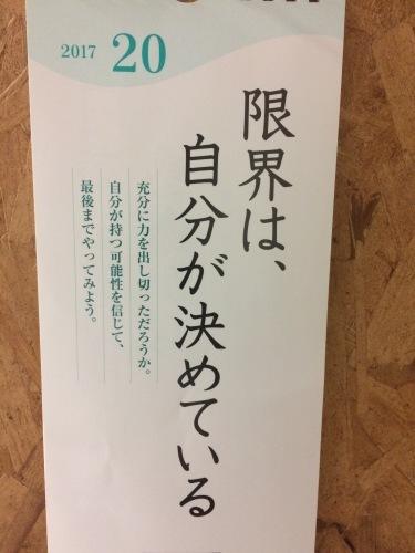 【ついてる日記86】決断_c0069483_16281722.jpg