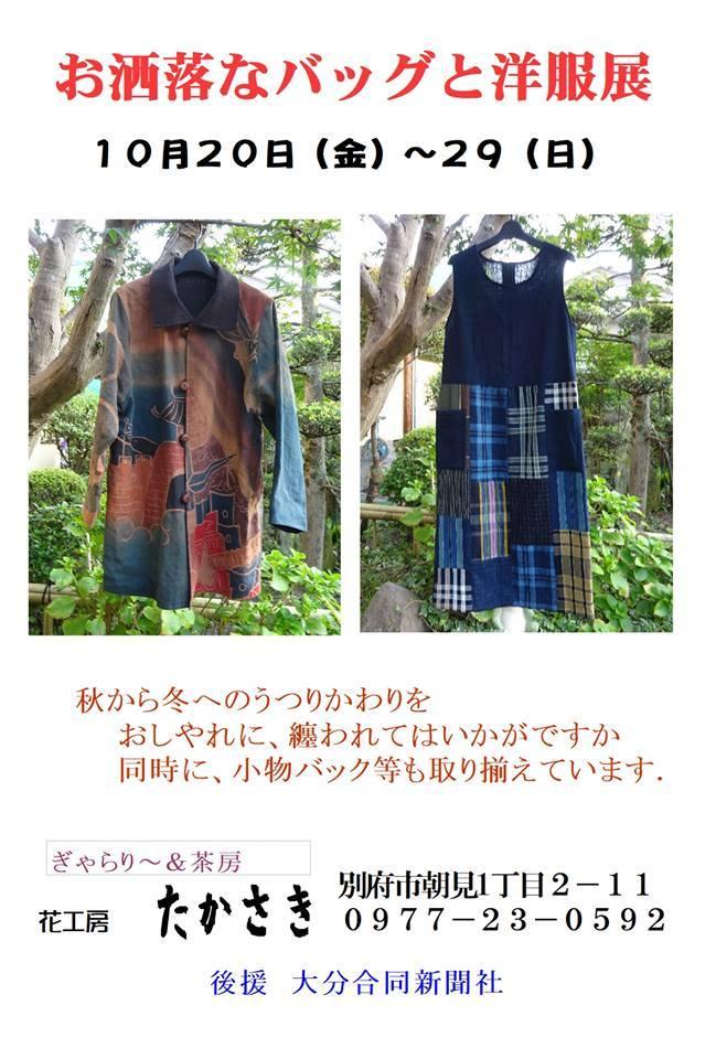 お洒落なバッグと洋服展_b0098392_14455357.jpg