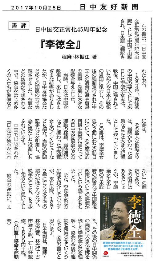 日中友好新聞、『李徳全』日本語版を大きく紹介_d0027795_12170296.jpg
