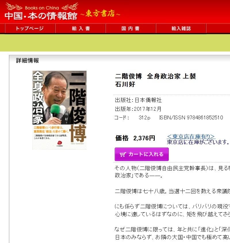 最新刊『二階俊博―全身政治家―』、東方書店のサイトに紹介されました。ありがとうございます。_d0027795_14341298.jpg