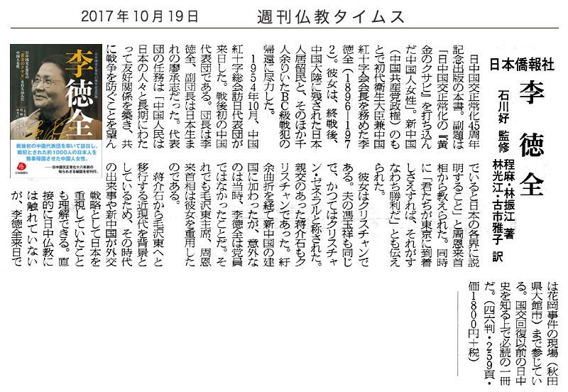 週刊仏教タイムス、『李徳全』日本語版を「秋の読書特集」ページで紹介_d0027795_14501052.jpg