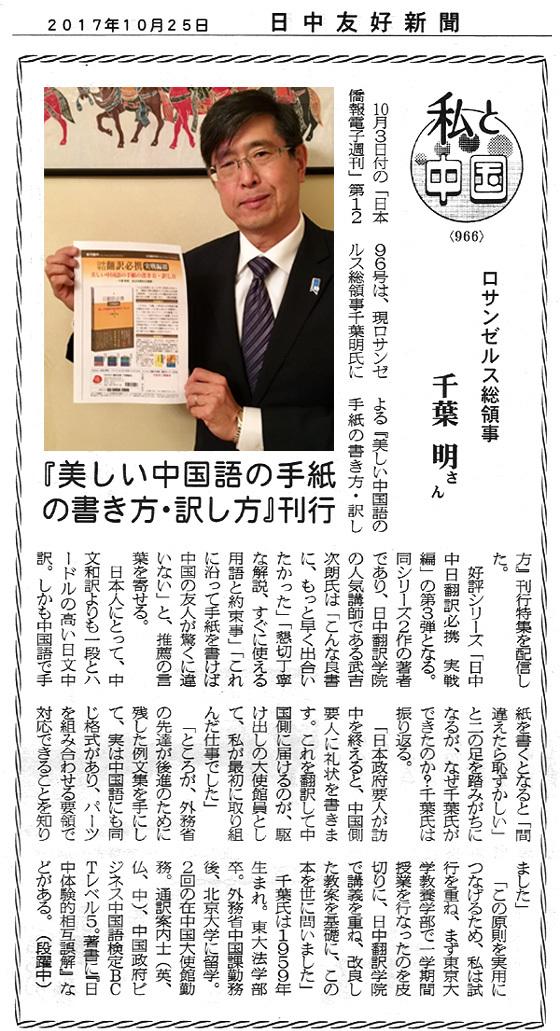 千葉明ロサンゼルス総領事、日中友好新聞の「私と中国」コラムに取り上げられました。_d0027795_16042940.jpg
