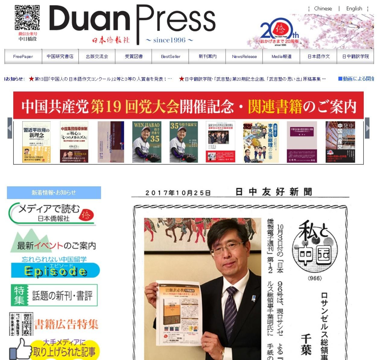 日本僑報社のホームページhttp://jp.duan.jp 大幅に更新_d0027795_18533231.jpg