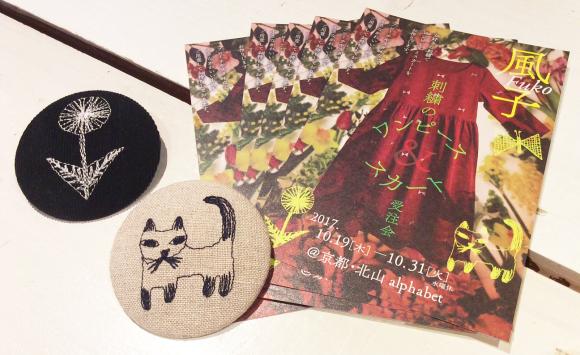 【〜10/31】風子 刺繍のワンピース&スカート受注会 開催中!_b0184796_18280099.jpg