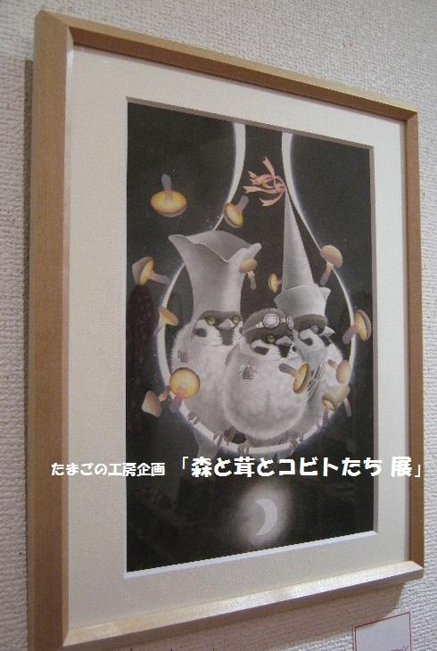 たまごの工房企画「 森と茸とコビトたち展 」 その4_e0134502_20241221.jpg