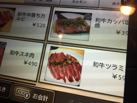 焼肉まさしげ 4周年100円BEER_e0115904_07044485.jpg