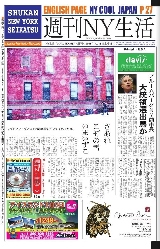 『週刊NY生活』写真掲載について 18_a0274805_03265029.jpg