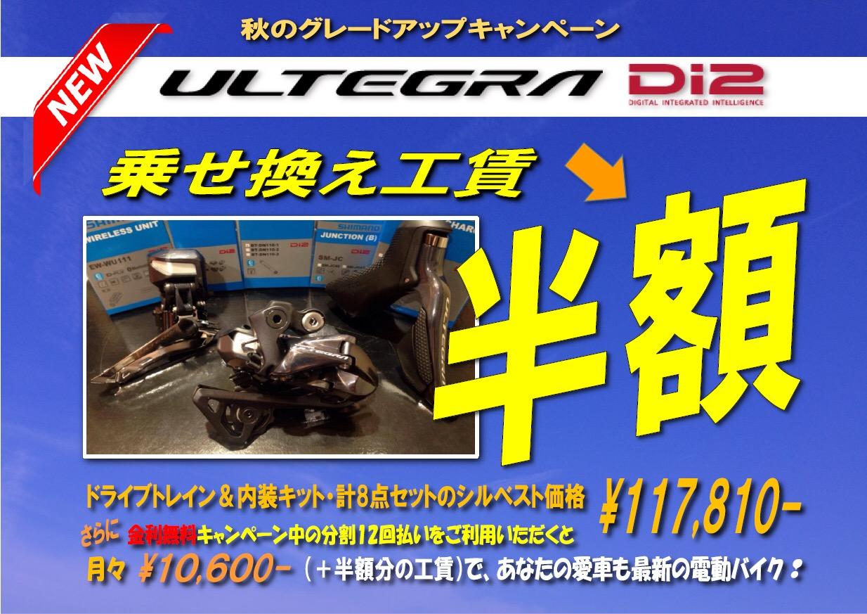アルテグラDi2 載せ換えキャンペーン☆_e0366407_18445171.jpg