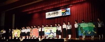 平洲中祭 Part3 フラッグ紹介 幕間発表 - 平洲中NOW29②