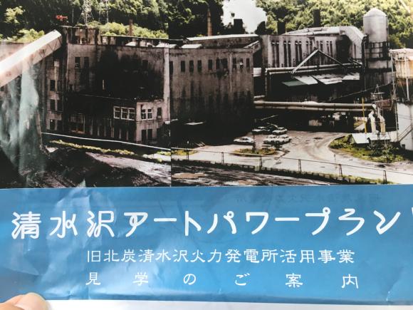夕張 旧北炭清水沢火力発電所の見学。_f0096216_09402504.jpg