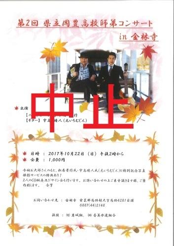 台風21号によりコンサート中止_e0101917_09240802.jpg