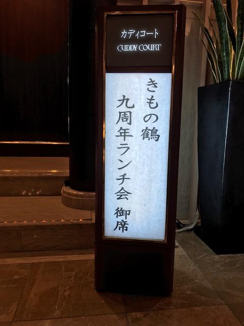 きもの鶴9周年お好きな着物でランチ会・明日の時代祭。_f0181251_16433966.jpg