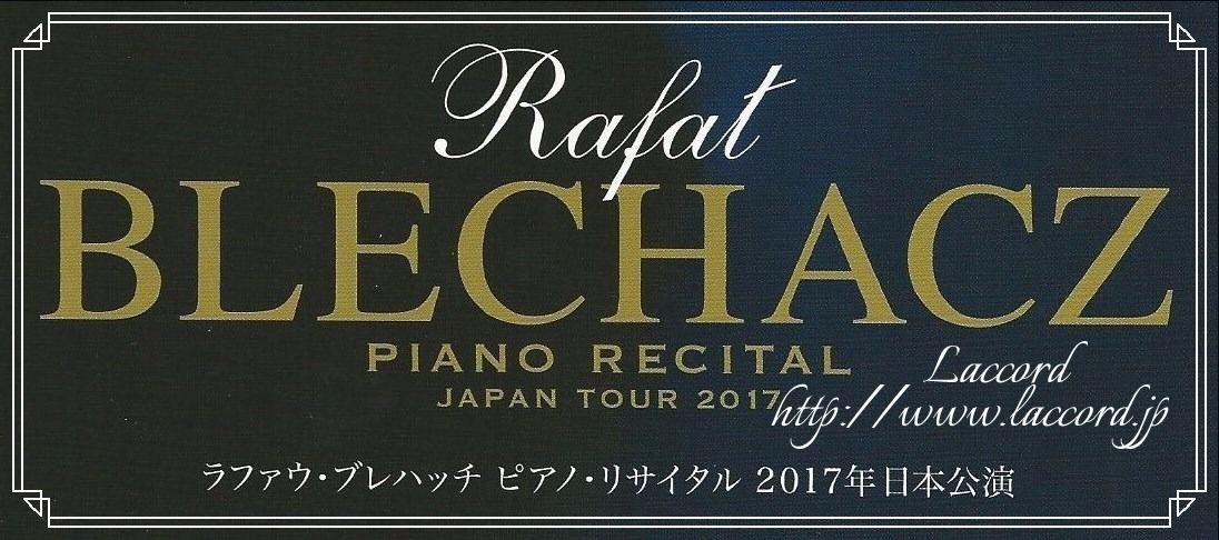 「ラファウ・ブレハッチ」ピアノリサイタル_f0275956_23395771.jpg