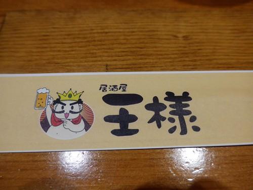高知「居酒屋 王様」へ行く。_f0232060_1643083.jpg