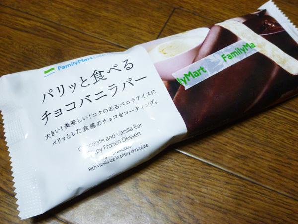 パリッと食べるチョコバニラバー@ファミマ_c0152767_21144656.jpg