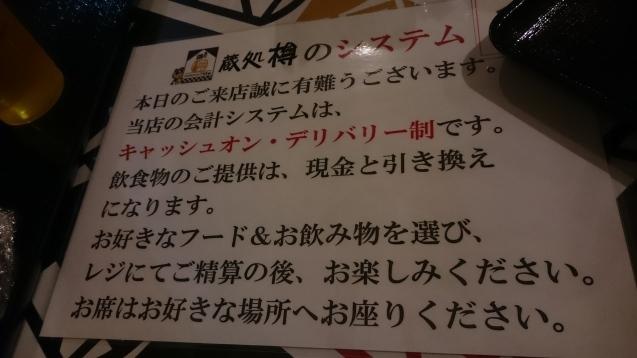 蔵処 樽(TARU) 西条_c0325278_21091369.jpg