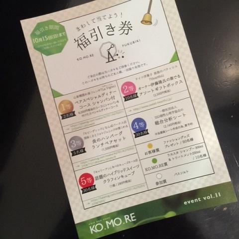 KO.MO.RE福引_f0202682_13510408.jpg