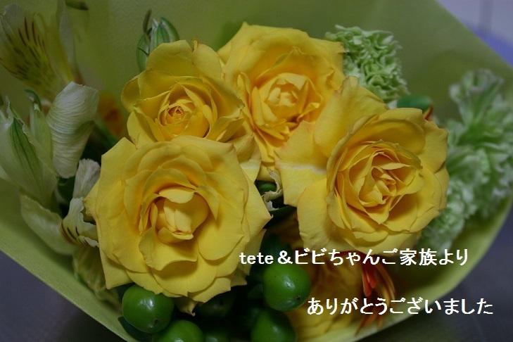 温かいお気持ちをありがとうございました_f0242002_13383705.jpg