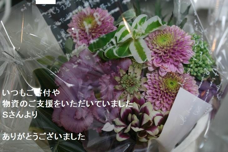 温かいお気持ちをありがとうございました_f0242002_13384225.jpg