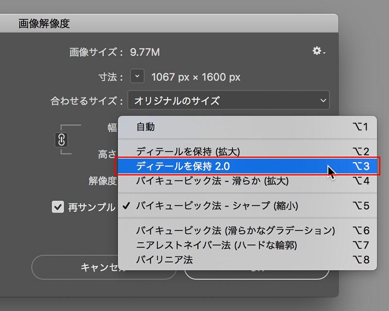 Photoshop Cc 2018 新機能 ディテールを保持2 0 Ai アップスケール