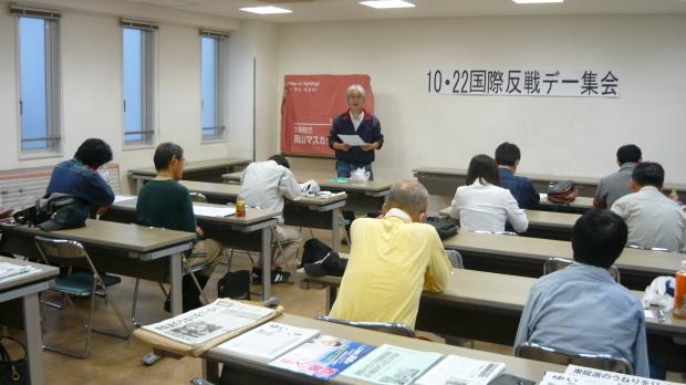 10月22日、国際反戦デー全国統一行動~岡山で反戦デモと集会をやりました_d0155415_20024903.jpg