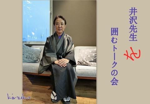 「美しく生きる!」井沢満先生トーク会_f0205317_09062674.jpg