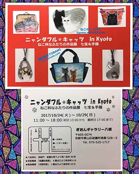 ニャンダフルキャッツ in Kyoto_b0105719_14384324.jpg