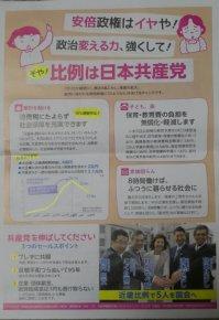 明日は投票日、比例は日本共産党へ!_c0133422_0134368.jpg