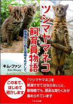 『ツシマヤマネコ飼育員物語―動物園から野生復帰をめざして』