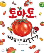 絵本『トマト、やさいなの? くだものなの?』