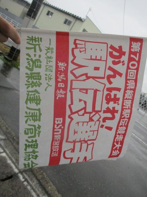 駅伝_c0080863_15120395.jpg