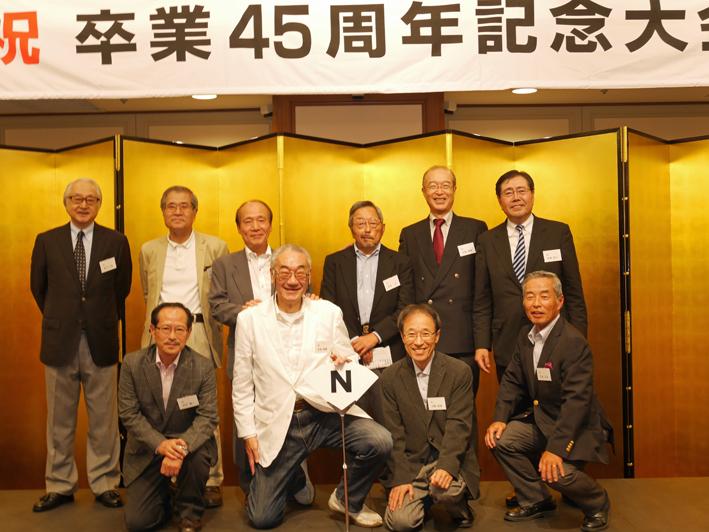 一橋大学卒業45周年記念同期会(2017・10・21如水会館)_c0014967_11102076.jpg