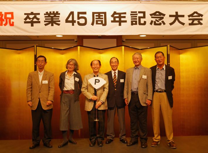 一橋大学卒業45周年記念同期会(2017・10・21如水会館)_c0014967_11103375.jpg