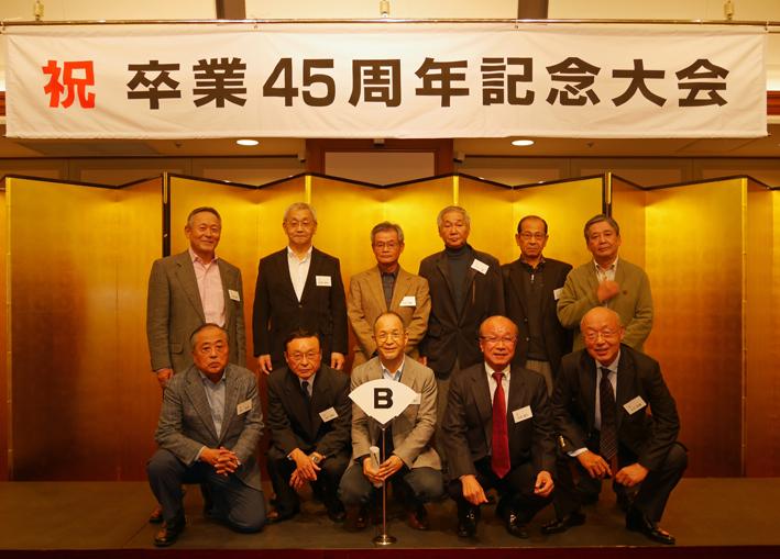 一橋大学卒業45周年記念同期会(2017・10・21如水会館)_c0014967_1175566.jpg