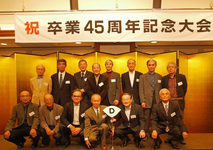 一橋大学卒業45周年記念同期会(2017・10・21如水会館)_c0014967_1181641.jpg