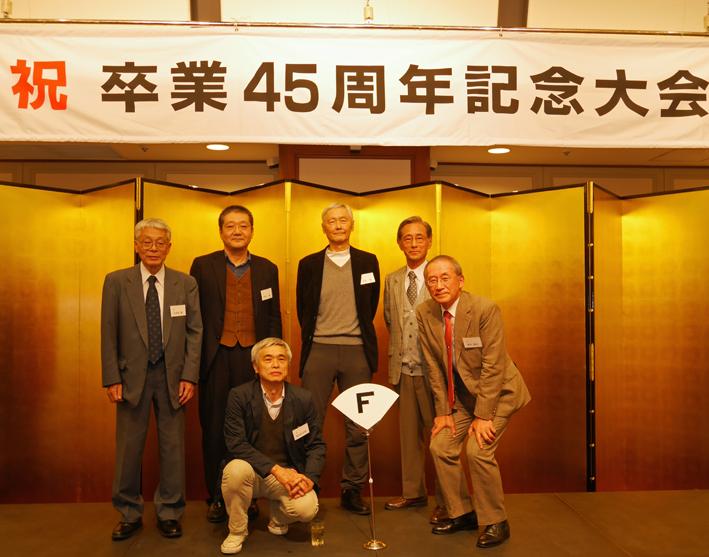 一橋大学卒業45周年記念同期会(2017・10・21如水会館)_c0014967_1185038.jpg