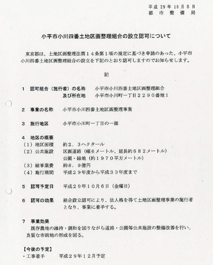 小平市小川四番土地区画整理事業_f0059673_16532829.jpg