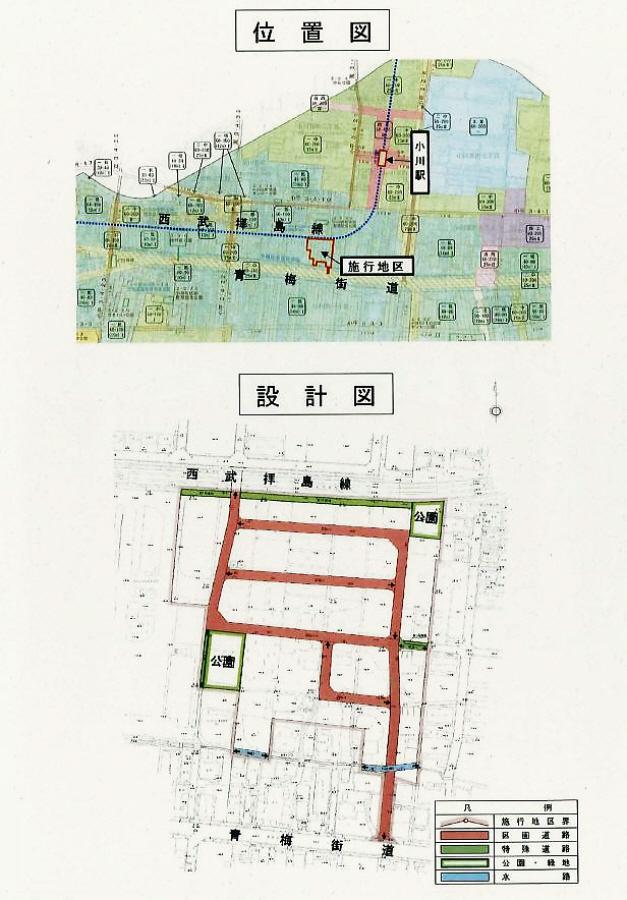 小平市小川四番土地区画整理事業_f0059673_16534475.jpg