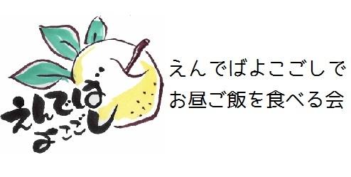 2017.10.27えんでばよこごしでお昼ご飯を食べる会_f0309404_20541007.jpg