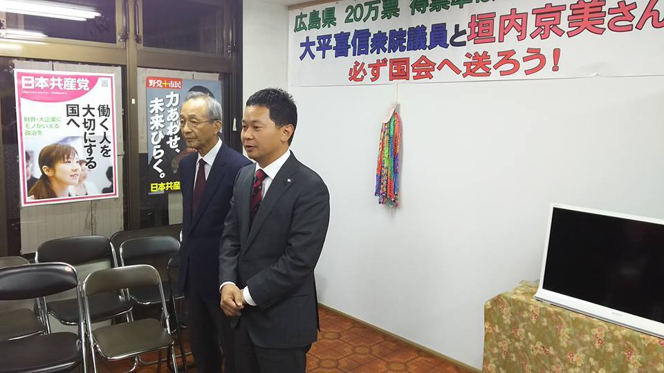 日本共産党の比例中国ブロックの大平よしのぶさん、残念_e0094315_11360477.jpg