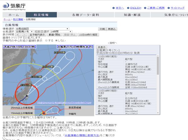 台風21号通過中!強風に注意_b0174425_08091485.png