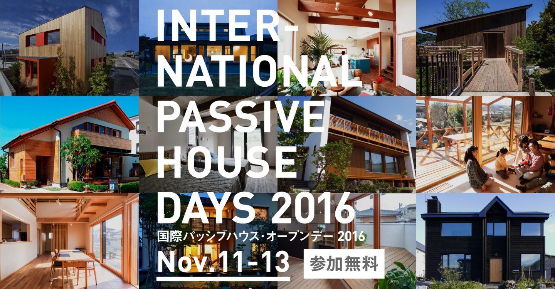 国際パッシブハウス・オープンデー 11/10~11/12_b0211845_17410321.jpg