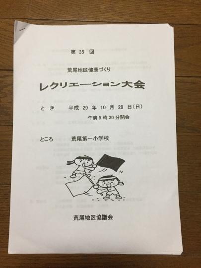レクリエーション大会打ち合わせ♪_b0115751_21262208.jpg